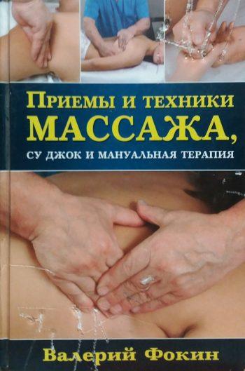 В. Фокин. Приемы и техники массажа. Су джок и мануальная терапия