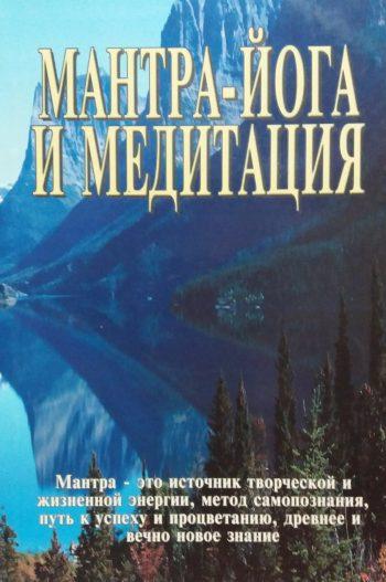 С. Неаполитанский (Шалаграма Дас). Мантра-йога и медитация. Тайные практики Великих Посвященных
