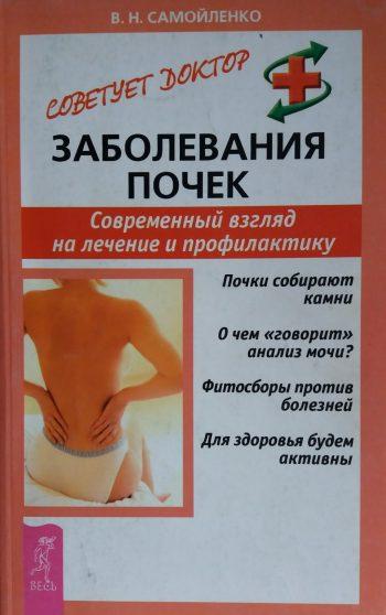 В. Самойленко. Заболевание почек. Современный взгляд на лечение и профилактику