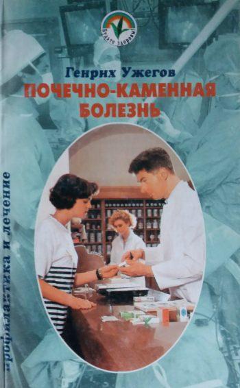 Генрих Ужегов. Почечно-каменная болезнь. Профилактика и лечение