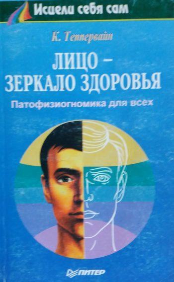 Курт Теппервайн. Лицо - зеркало здоровья. Патофизиогномика для всех (диагностика)