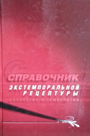 Р. Богатырева. Справочник экстемпоральной рецептуры. Аллопатия и гомеопатия