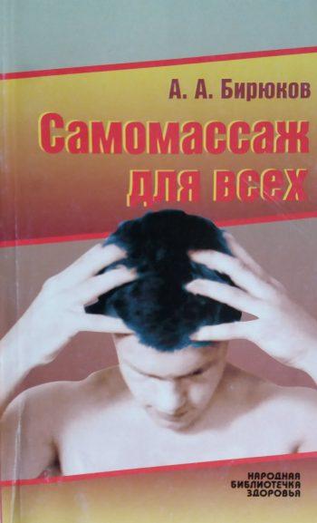 А. Бирюков. Самомассаж для всех