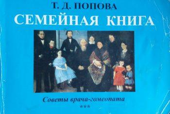 Т. Попова. Семейная книга. Советы врача-гомеопата