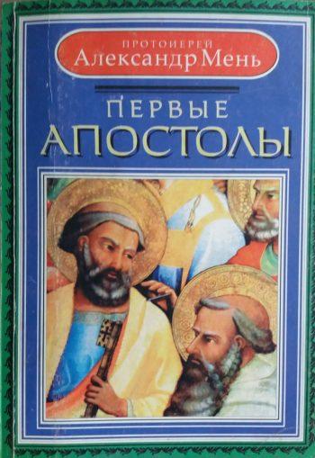 Александр Мень. Первые Апостолы