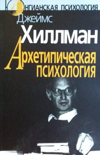 Джеймс Хиллман. Архетипическая психология