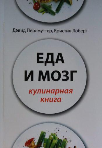 """Д. Перлмуттер/ К. Лоберг. """"Еда и мозг"""". Кулинарная книга"""