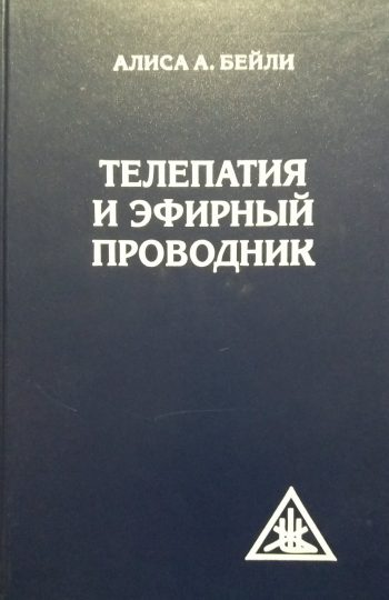 Алиса А. Бейли. Телепатия и эфирный проводник