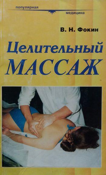 В. Фокин. Целительный массаж
