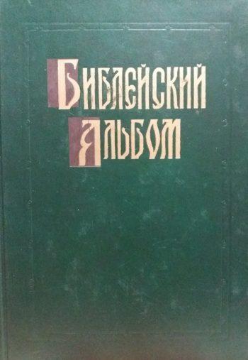 Библейский Альбом в гравюрах Гюстава Доре