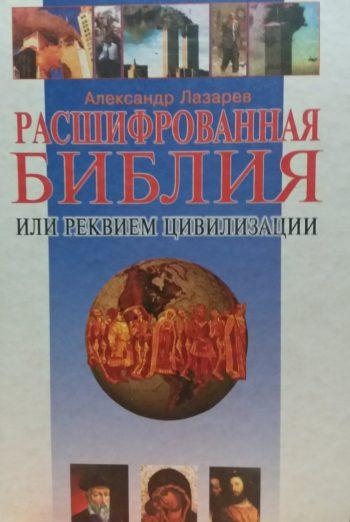 А. Лазарев. Расшифрованная Библия или реквием цивилизации