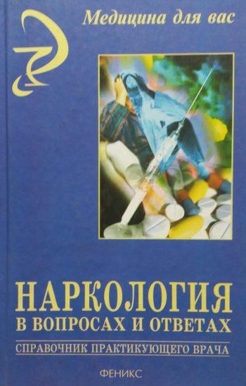 А. Минко/ И. Линский. Наркология в вопросах и ответах. Справочник