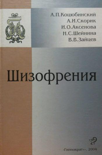 А. Коцюбинский. Шизофрения: уязвимость-диатез-стресс-заболевание