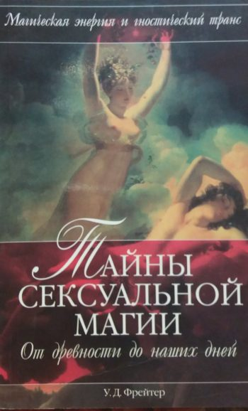 У. Фрейтер. Тайны сексуальной магии. Магическая энергия и гностический транс