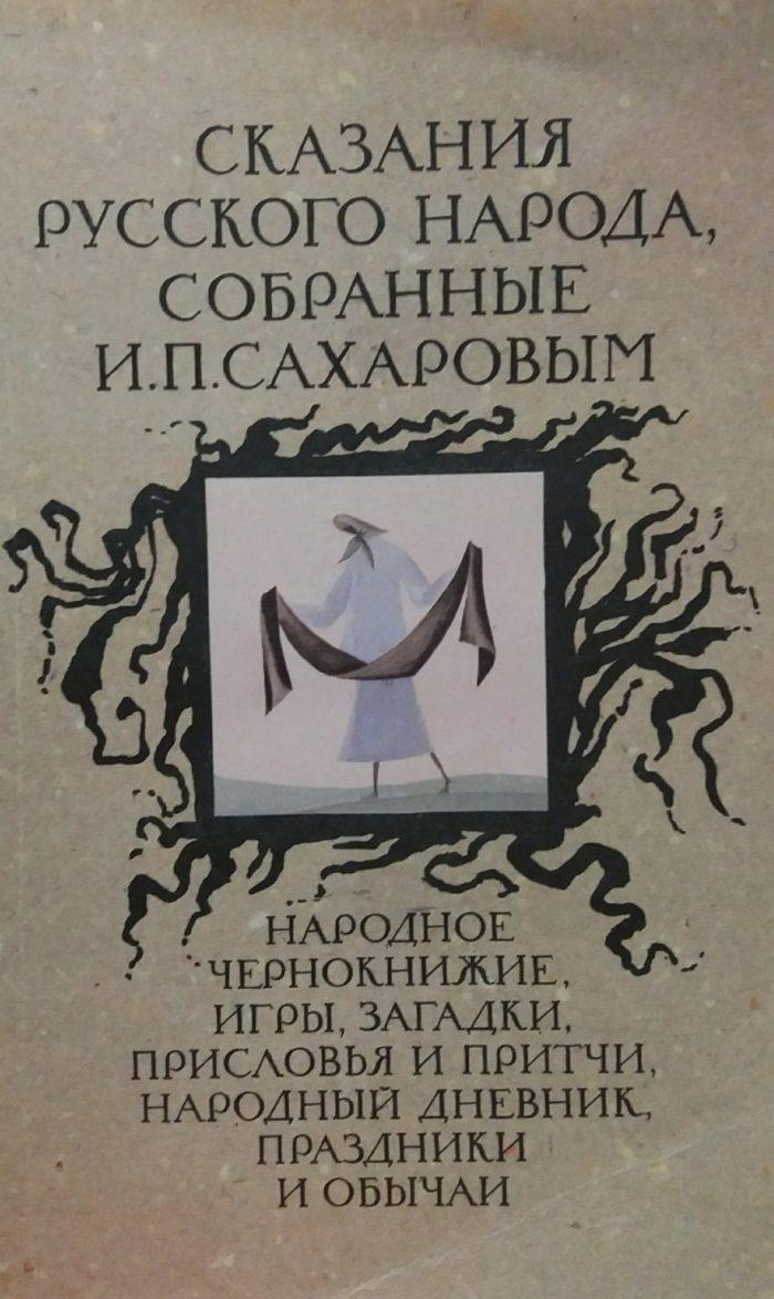 И. Сахаров. Сказания русского народа. Чернокнижие, загадки, присловья, притчи, обычаи