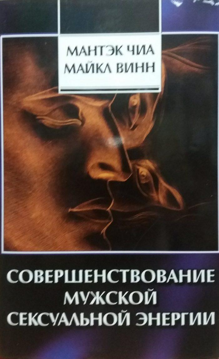 Мантэк Чиа/ Майкл Винн Совершенствование мужской мужской сексуальной энергии