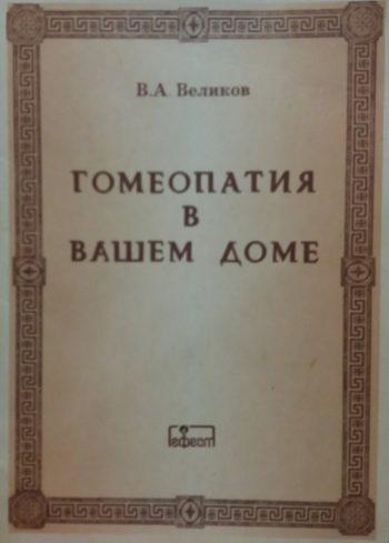 В. Великов. Гомеопатия в вашем доме