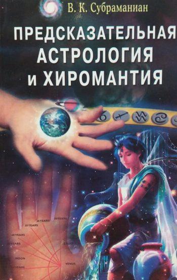 В.К. Субраманиан. Ведическая предсказательная астрология и хиромантия