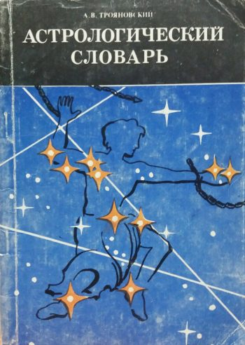 А. Трояновский. Астрологический словарь.