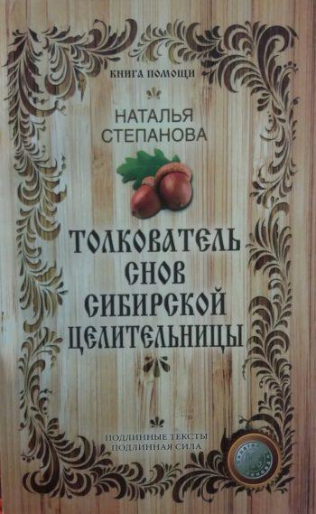Наталья Степанова. Толкователь снов сибирской целительницы