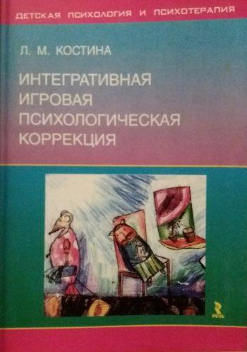 Л. Костина. Интегративная игровая психологическая коррекция