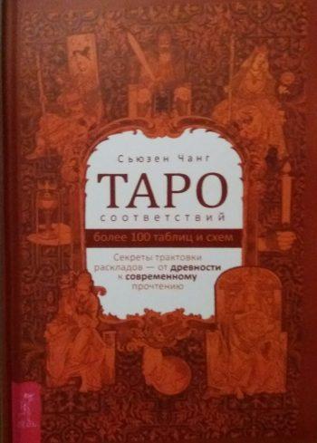 Сьюзен Чанг. Таро соответствий. Секреты трактовки раскладов-от древности к современному прочтению