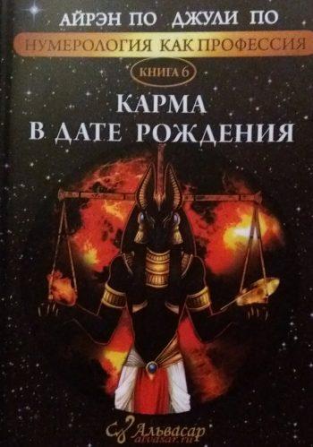 "Айрэн По / Джули По. ""Карма в дате рождения"" Книга 6"