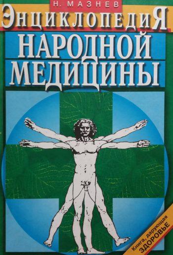 Н. Мазнев. Энциклопедия народной медицины.