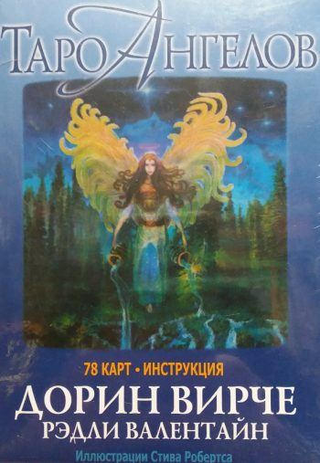 """Дорин Вирче (Верче). Карты Таро """"Таро Ангелов"""""""