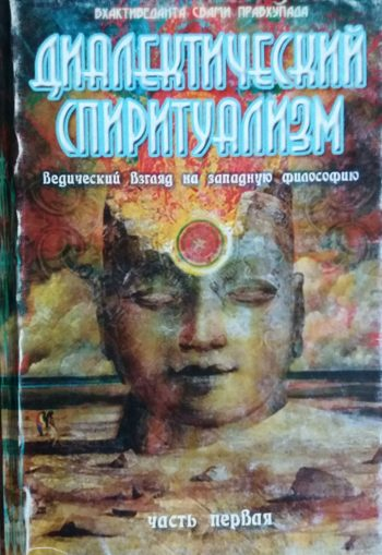 Бхактиведанта Свами Прабхупада. Диалектический спиритуализм.