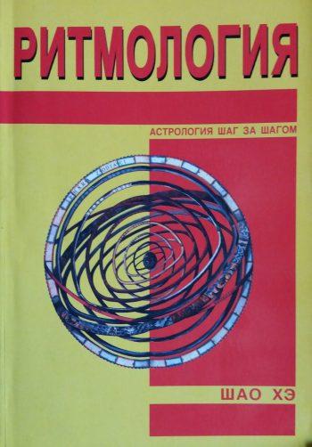 Шао Хэ. Ритмология. Лунная астрология, циклы и фазы планет, календари и астрология