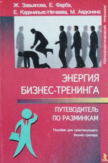 Жанна Завьялова. Энергия бизнес-тренинга. Путеводитель по разминкам