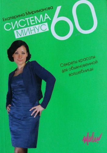 Екатерина Мириманова. Система минус 60. Секреты красоты для обыкновенной волшебницы