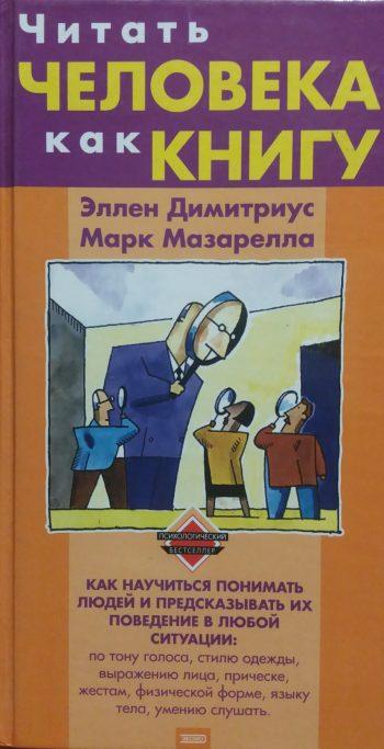 Э. Димитриус / М. Мазарелла. Читать человека как книгу. Как понимать людей и предсказывать их поведение