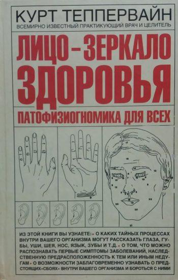 Курт Теппервайн. Лицо - зеркало здоровья. Патофизиогномика для всех. Диагностика (тв)