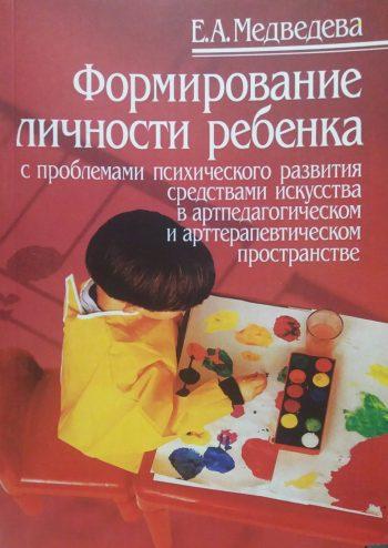 Е. Медведева. Формирование личности ребенка с проблемами психического развития средствами искусства