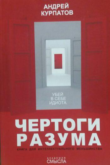 Андрей Курпатов. Чертоги разума. Книга для интеллектуального меньшинства