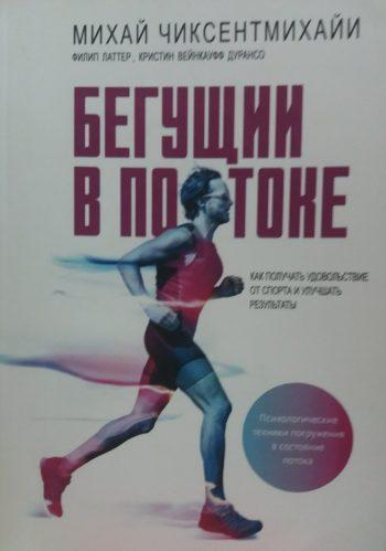 Михай Чиксентмихайи. Бегущий в потоке. Как получать удовольствие от спорта