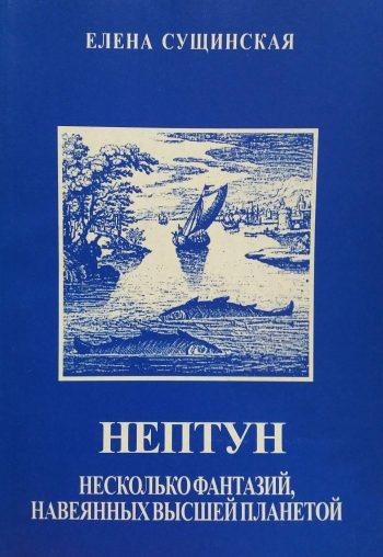 Елена Сущинская. Нептун: несколько фантазий, навеянных высшей планетой