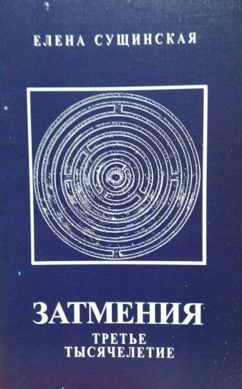 Е. Сущинская. Затмения. Третье тысячелетие