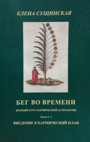 Е. Сущинская. Бег во времени. Кратктий курс кармической астрологии. Книга 2. Введение