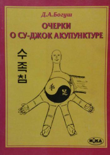 Д. Богуш. Очерки о су-джок акупунктуре
