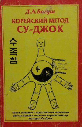 Д. Богуш. Корейский метод Су-Джок
