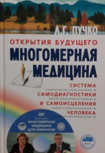 Л.Г. Пучко. Многомерная медицина