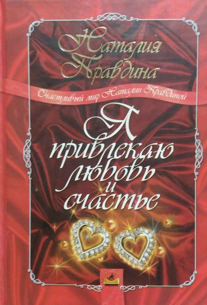 Наталия Правдина. Я привлекаю любовь и счастье