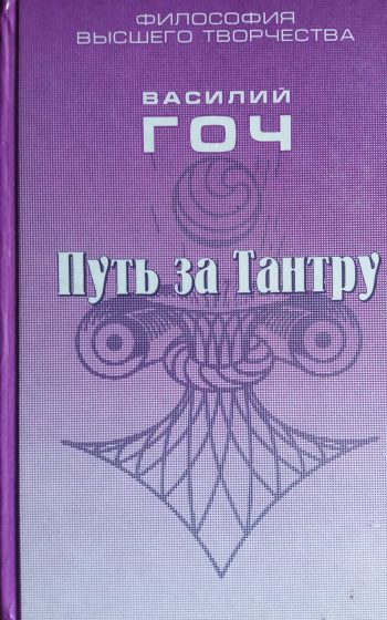 Василий Гоч. Путь за Тантру