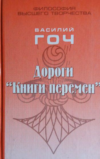 """Василий Гоч. Дороги """"Книги перемен"""""""