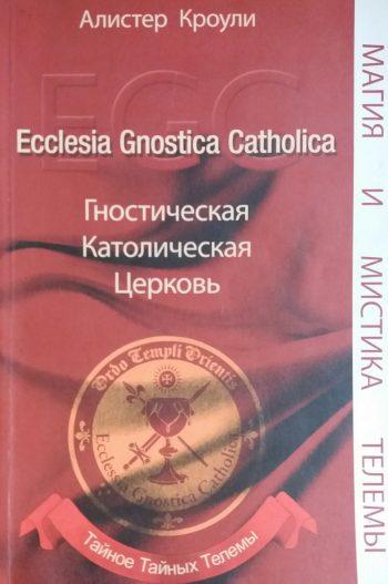 Алистер Кроули. Гностическая Католистическая Церковь.Тайное тайных Телемы.