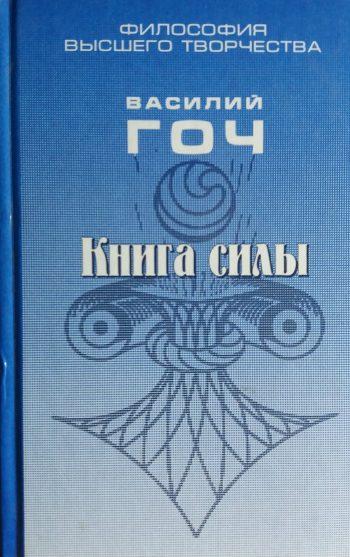Василий Гоч. Книга силы