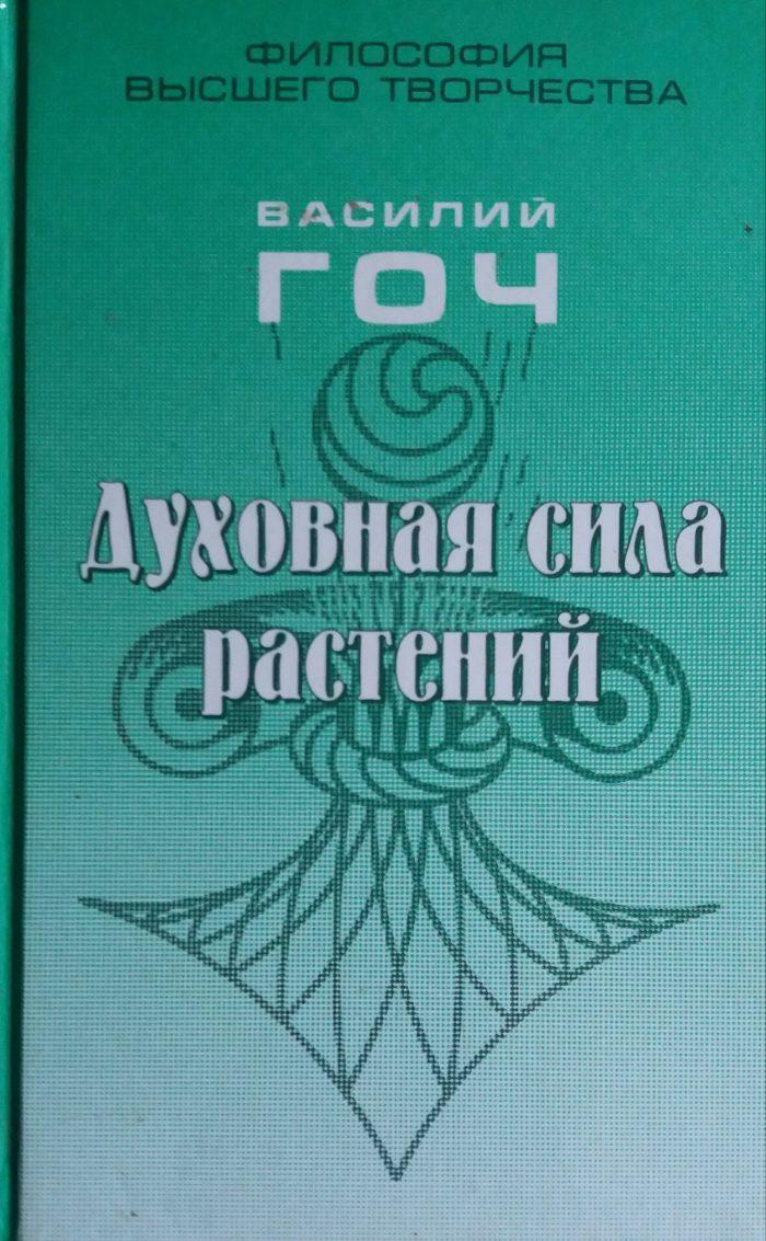 Василий Гоч. Духовная сила растений